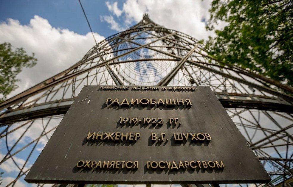 Табличка у подножия Шуховской башни